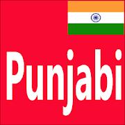 Learn Punjabi From English
