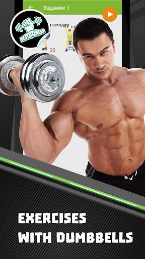Dumbbells home workout screenshot 1
