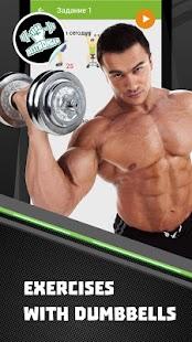 Dumbbells home workout - náhled