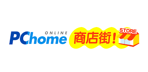 PChome商店街 - Apps on Google Play