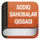 Download SODIQ SAHOBALAR QISSASI For PC Windows and Mac