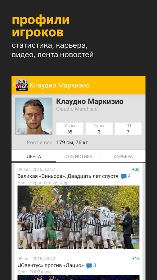 Ювентус+ Sports.ru- screenshot