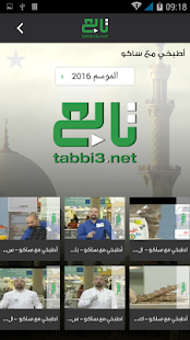 Tabbi3.net- screenshot thumbnail
