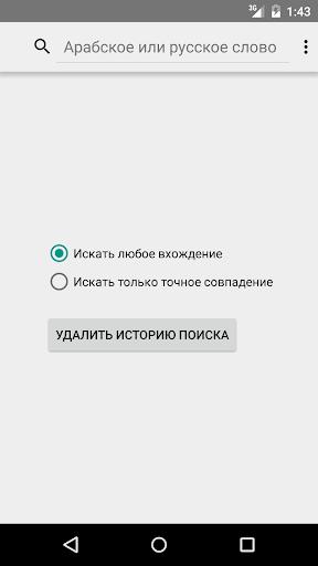 Арабско-русский словарь БАРС