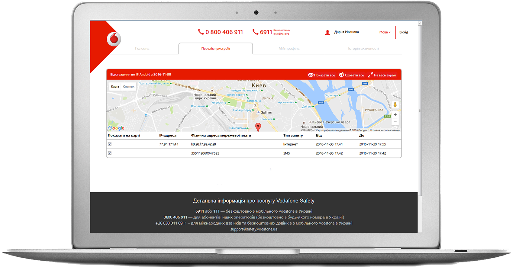 Vodafone Safety- screenshot