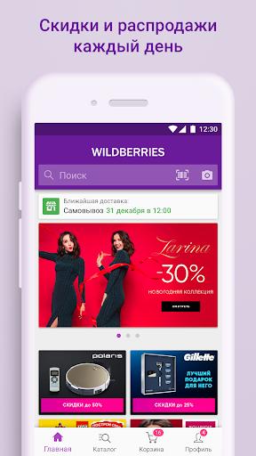 Wildberries 3.0.3005 gameplay | AndroidFC 1