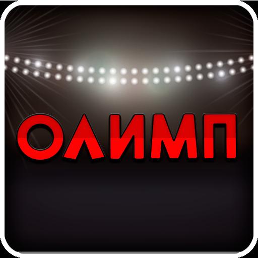 БК: Олимп