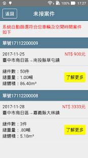 [Download 順路送(司機版) for PC] Screenshot 3
