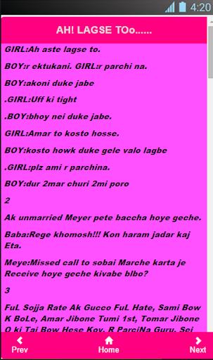 Joke SMS Bangla