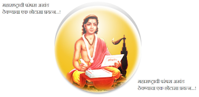 Marathi Kirtan Mp3/Audio - Android app on AppBrain