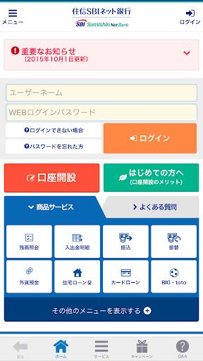 免費下載財經APP|ネット銀行 for Android app開箱文|APP開箱王