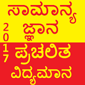 Kannada GK Current Affair 2018