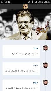 Chakaame | Persian Music screenshot