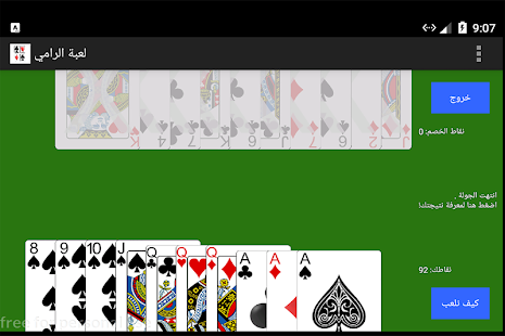 Download لعبة الورق الرامي For PC Windows and Mac apk screenshot 5