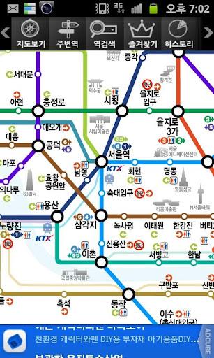 하철이: 지하철 네비게이션 screenshot 2