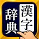 漢字辞典 - 手書きで検索できる漢字辞書アプリ