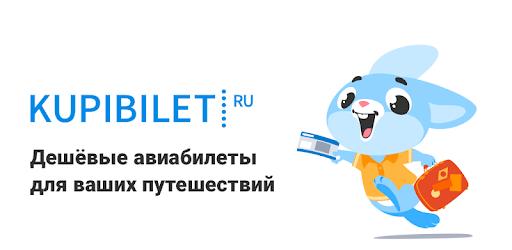 Купибилет — Дешёвые Авиабилеты for PC