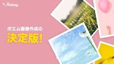 ピクトリー - 画像文字入れ♡ポエム♡プリ・ペア画♡可愛い写真加工のおすすめ画像1