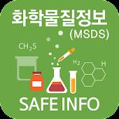 화학물질정보 MSDS검색 화학물질안전보건자료 세이프인포