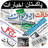 All Pakistani Newspapers