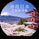 日本自由行地图导航 apk