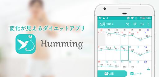 見える体重管理と食事記録アプリ-ハミング ダイエットカレンダー 簡単レコーディング