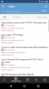 Мой Гомель- screenshot thumbnail