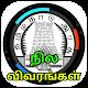 Download நில விவரங்கள் - Patta Chitta FMB A.Register EC For PC Windows and Mac