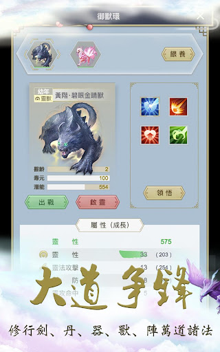 u9019u5c31u662fu4feeu4ed9 screenshots 16