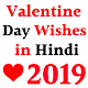valentine day wishes in hindi 2019 Download on Windows