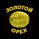 Download Золотой орех. новый Кликер. For PC Windows and Mac