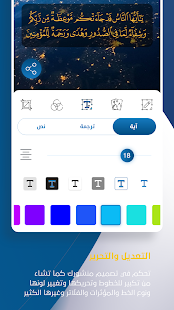 بلغوا | Convey for PC-Windows 7,8,10 and Mac apk screenshot 3