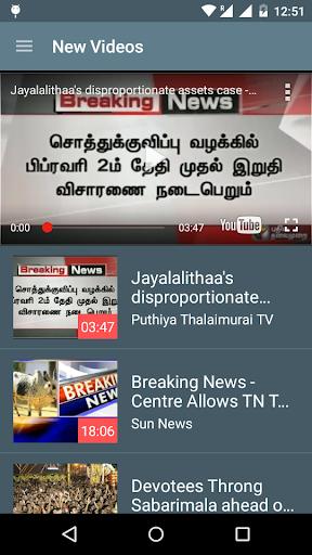 Tamil News - செய்திகள்