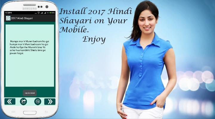 2017 Hindi Shayari - screenshot