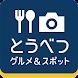 とうべつNavi - Androidアプリ