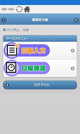 u4e8bu52d9u6240u65e5u5831 2.0.0.0 Windows u7528 1