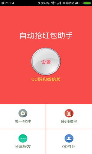 QQ抢红包助手