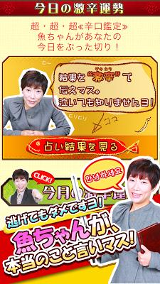魚ちゃん ドン底不幸占い~恋愛・結婚・お金、ゼンブ占いマス! - screenshot