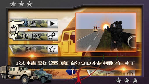 射击卡车追 Extreme Army Truck Shoot
