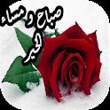 صور صباح و مساء الخير متحركة icon