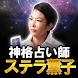 神格占い師◆ステラ薫子【超細密占いと78枚のタロット】