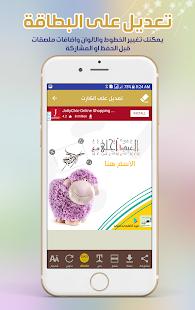 بطاقات عيد الاضحى وصور باسمك - náhled