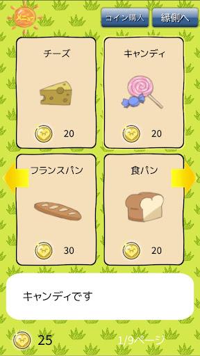 Animal Poket Garden Sleep Good screenshot 3