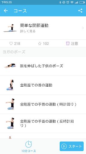 簡単な関節運動