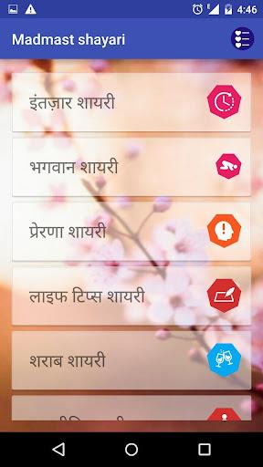 Madmast Shayari screenshots 1