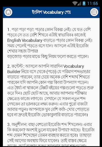 ভোকাবুলারি - Vocabulary