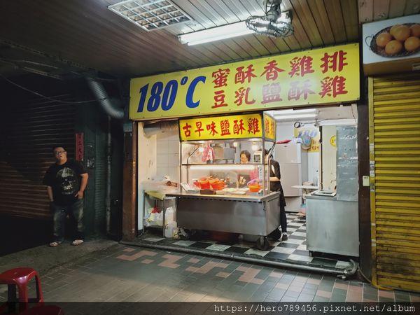 西門美食-180度C蜜酥雞排,西門宵夜首選,當地人隱藏店家。強烈建議電話預訂!!!