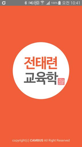 전태련 교육학 - 공식앱