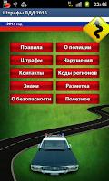 Screenshot of Штрафы ПДД 2016