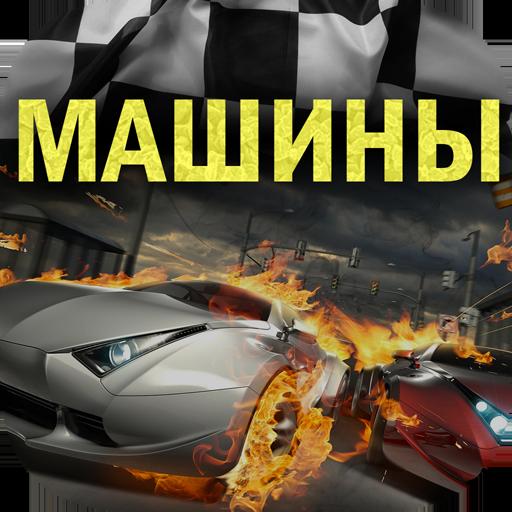 Игры машины бесплатно - CarsUp